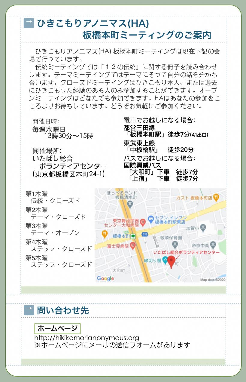 板橋本町グループ