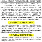 ③ミーティングガイドライン-1