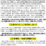 ③ミーティングガイドライン-2
