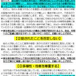 【分かち合いのガイドライン(210222)】