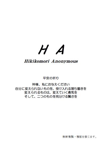 冊子「HAミーティングハンドブック」